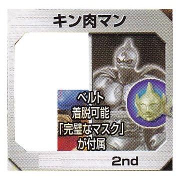 超造形魂 キン肉マン ビルドアップエディション パート キン肉マン 2ndカラー フィギュア