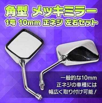 角型 メッキミラー 1号 10mm 正ネジ 左右 セット