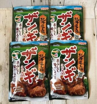 北海道名物 日本製粉 ザンギミックス まぶしタイプ 4袋 唐揚げ