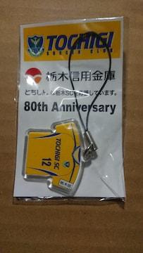 栃木FC ストラップ サッカー