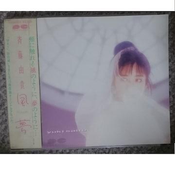 KF  斉藤由貴  風夢  旧規格D32A-0281 廃盤