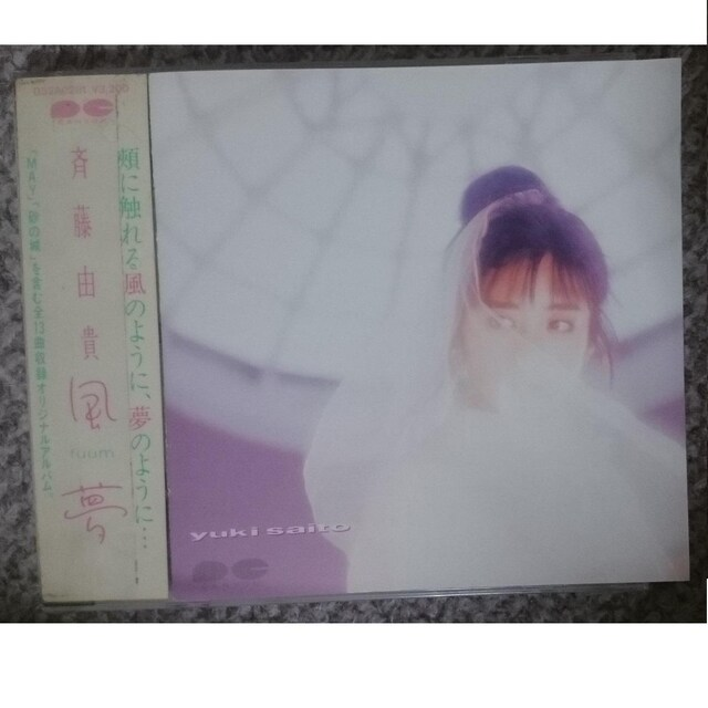 KF  斉藤由貴  風夢  旧規格D32A-0281 廃盤  < タレントグッズの