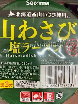 山わさび塩ラーメン 12個セット セイコーマート送料込