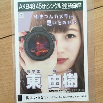 NMB48 東由樹 翼はいらない 生写真 AKB48