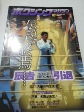 ボクシングマガジン 10   伝説の終焉…  ポスター付き