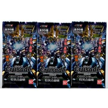 【3パックセット】OGクルセイド第8弾「特異点崩壊」ブースターパック
