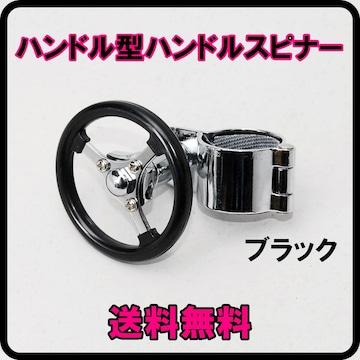 ハンドル型 ハンドルスピナー ブラック ステアリング スピンナー