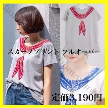 SALE●定価3,190円●スカーフプリント プルオーバー●グレー