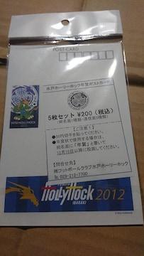 水戸ホーリーホック 年賀ポストカード 5枚