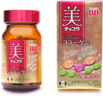 美 チョコラBB(栄養機能食品)コラーゲン 120粒