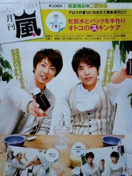 ★相葉&ニノ★切り抜き★月刊「嵐」106回★スキンケア