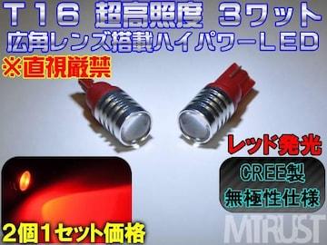 エムトラ】CREE製ハイパワー3ワットLEDT16レッド赤/2個1セット