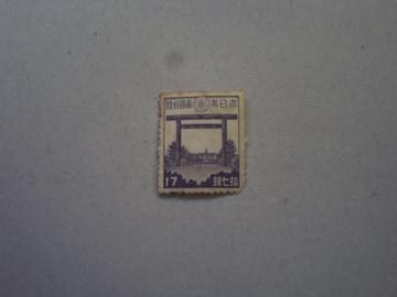 【未使用】弟2次昭和切手 17銭 靖国神社 1枚