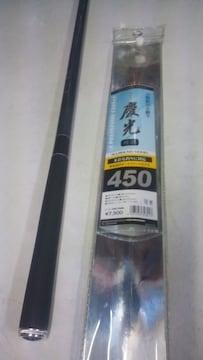 万能振り出 小継竿 慶光450硬調 10本継送料込み