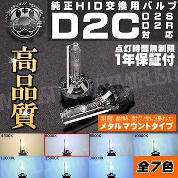 高品質 HIDバルブ D2C (D2R/D2S) 6000K メタルマウント UVカットガラス エムトラ