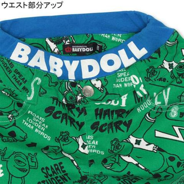 新品BABYDOLL☆140 モンスターズインク マイク パンツ グリーン ベビードール < ブランドの
