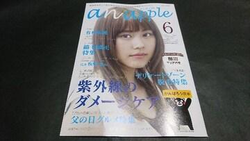 anapple(アンナップル) 2016 June vol.156 有村架純表紙 地方限定誌