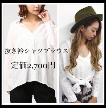 セール●定価2,700円●襟抜きシャツブラウス【タグ付き】SPIGA