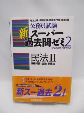 2001 公務員試験 新スーパー過去問ゼミ〈2〉民法2