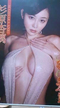 杉原杏璃新品未開封DVDとなりのアンリ〜定価の半額