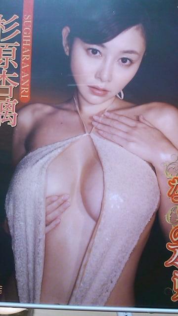 杉原杏璃新品未開封DVDとなりのアンリ〜定価の半額  < タレントグッズの