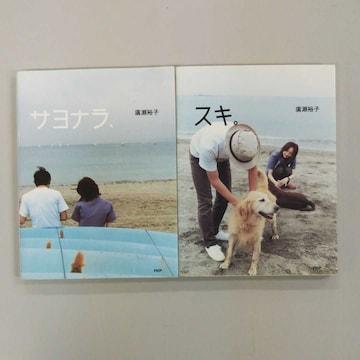 ☆スキ。&サヨナラ、の2冊セット 広瀬裕子