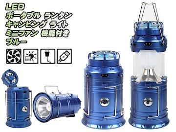 LED ランタン 懐中電灯 ミニファン付き ブルー