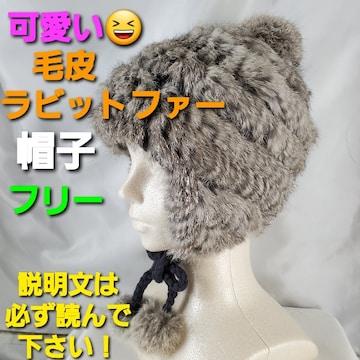 ★可愛い&暖かい(^O^)/毛皮ラビットファー帽子★