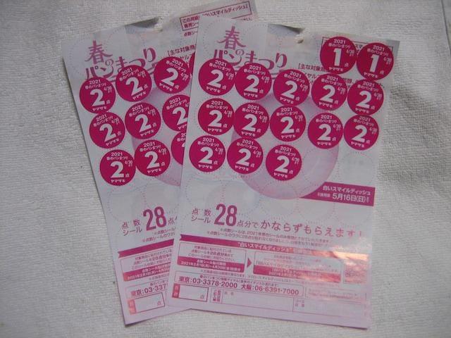 【即決】 ヤマザキ春のパンまつり応募シール28点×2枚(2皿分)  < チケット/金券の