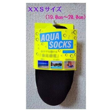 """【新品】ウォーターソックス""""キッズ・黒""""(19.0cm〜20.0cm)"""