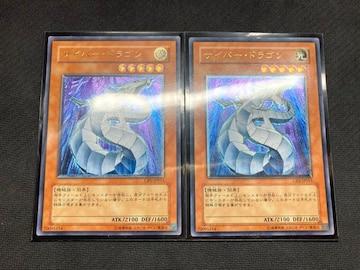 【絶版レリーフ2枚セット】サイバードラゴン アルティメット