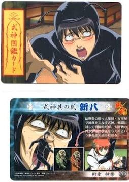 銀魂A★トレカ 式神図鑑カード Z-606 新八