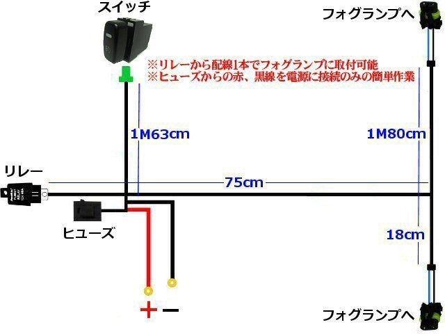 三菱ミツビシ用スイッチ付H8/H11/H16フォグランプ用リレー配線 < 自動車/バイク