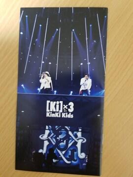 KinKi Kids 会報No.111