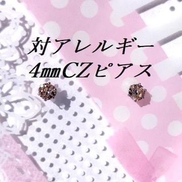 送料無料☆サージカルステンレスシャンパンCZピアス(4mm