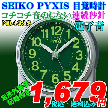 SEIKO (セイコー)PYXIS 電子音目覚時計 NR439S 新品