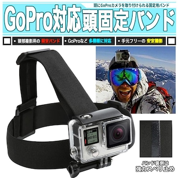 GoPro対応 ヘッドポジション 頭部固定バンド