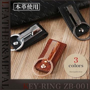 ¢M 合金製で頑丈 高級感のあるデザイン  ベルト通しタイプ キーリング/BK