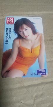 仲根かすみ★大人のセクシー衣装・図書カード■FRIDAY当選品