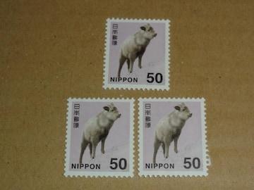 未使用 50円切手 3枚 普通切手