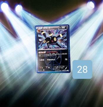 (28)ポケモンカード ブラッキー 1進化 R ポケットモンスター