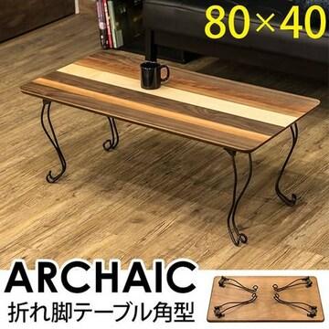 ARCHAIC 折れ脚テーブル 角型 JK-04