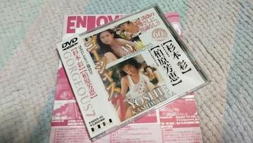 DVD-ゴージャス7-柏原芳恵&杉本彩+オマケ