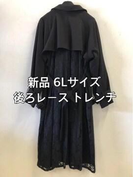 新品☆6L後ろレースのトレンチコート 黒☆dd293