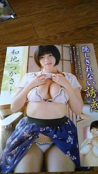 和地つかさ〜複数のグラビア雑誌からの切り抜き〜送料込み