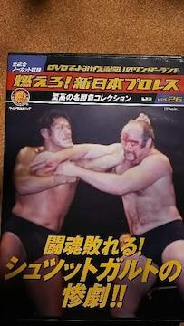 ★燃えろ!新日本プロレス  猪木VSローランボック他★