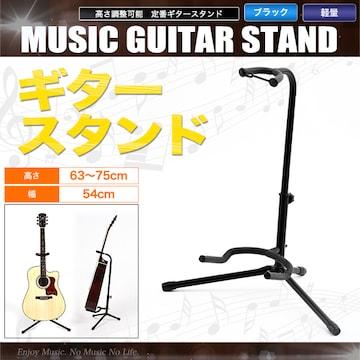 ★ギタースタンド  【Music-03】