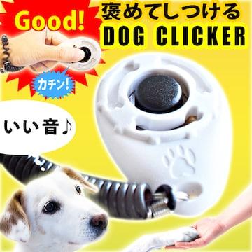 新品 送無 ペット用しつけクリッカー 犬 訓練 カチッ!!