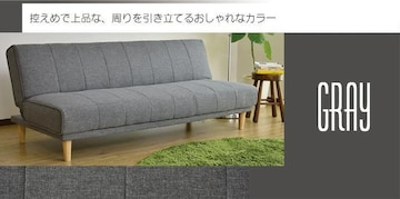 ソファベッド  180cm幅 ファブリック生地 グレー