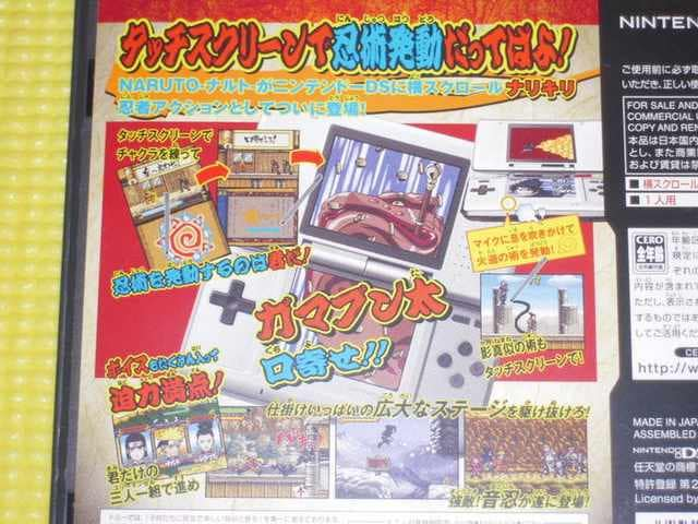 DS★即決★ナルト 最強忍者大結集 3 for DS★箱説付 < ゲーム本体/ソフトの